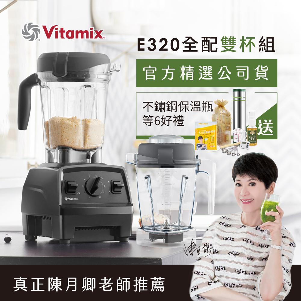 【美國Vitamix】全食物調理機E320全配雙杯組(官方公司貨)-黑-陳月卿推薦~6豪禮大放送