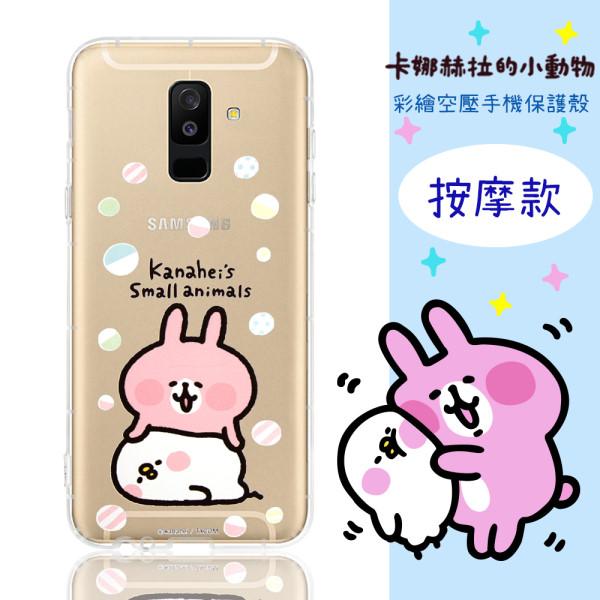 【卡娜赫拉】三星 Samsung Galaxy A6+ / A6 Plus 防摔氣墊空壓保護套(按摩)