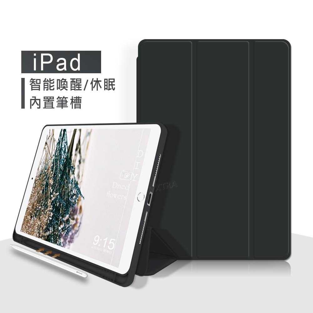 VXTRA筆槽版 2020/2019 iPad 10.2吋 共用 親膚全包覆防摔軟套 平板皮套(質感黑)