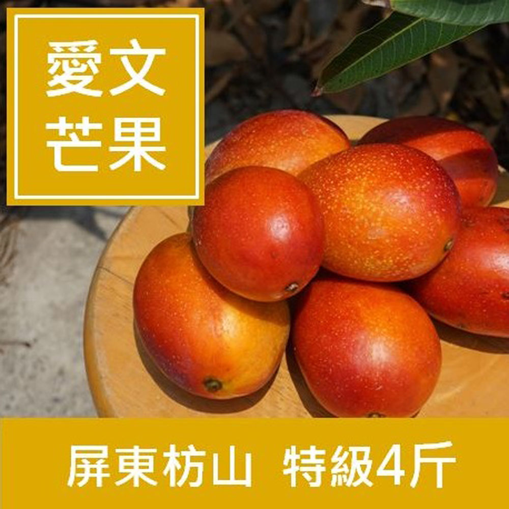 預購★【一籃子】屏東枋山【愛文芒果】特級(1盒)