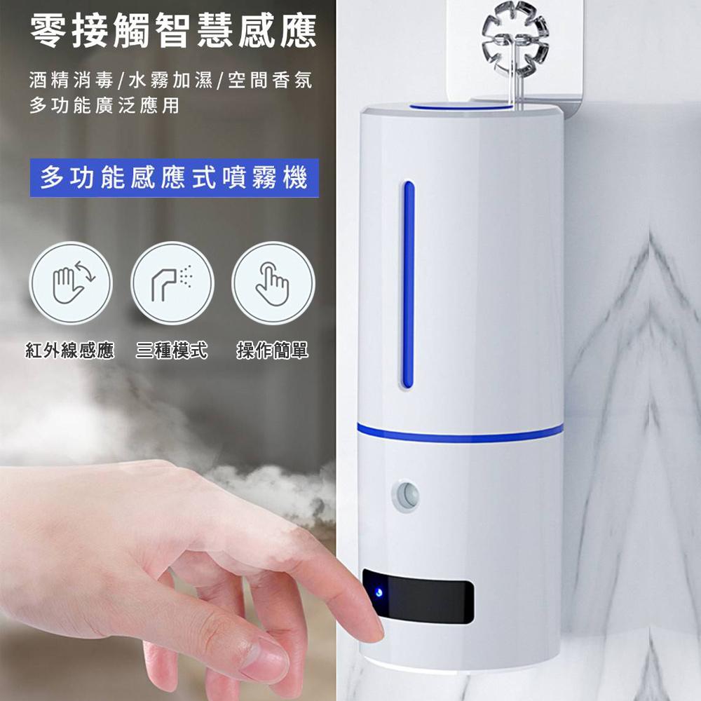 全自動感應式/循環式酒 精噴霧機 多功能殺菌手部消毒器 霧化加濕器香氛機 防疫神器