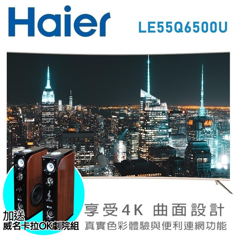 送威名劇院組【Haier海爾】55吋4K HDR曲面智慧連網液晶顯示器+視訊盒LE55Q6500U/55Q6500U
