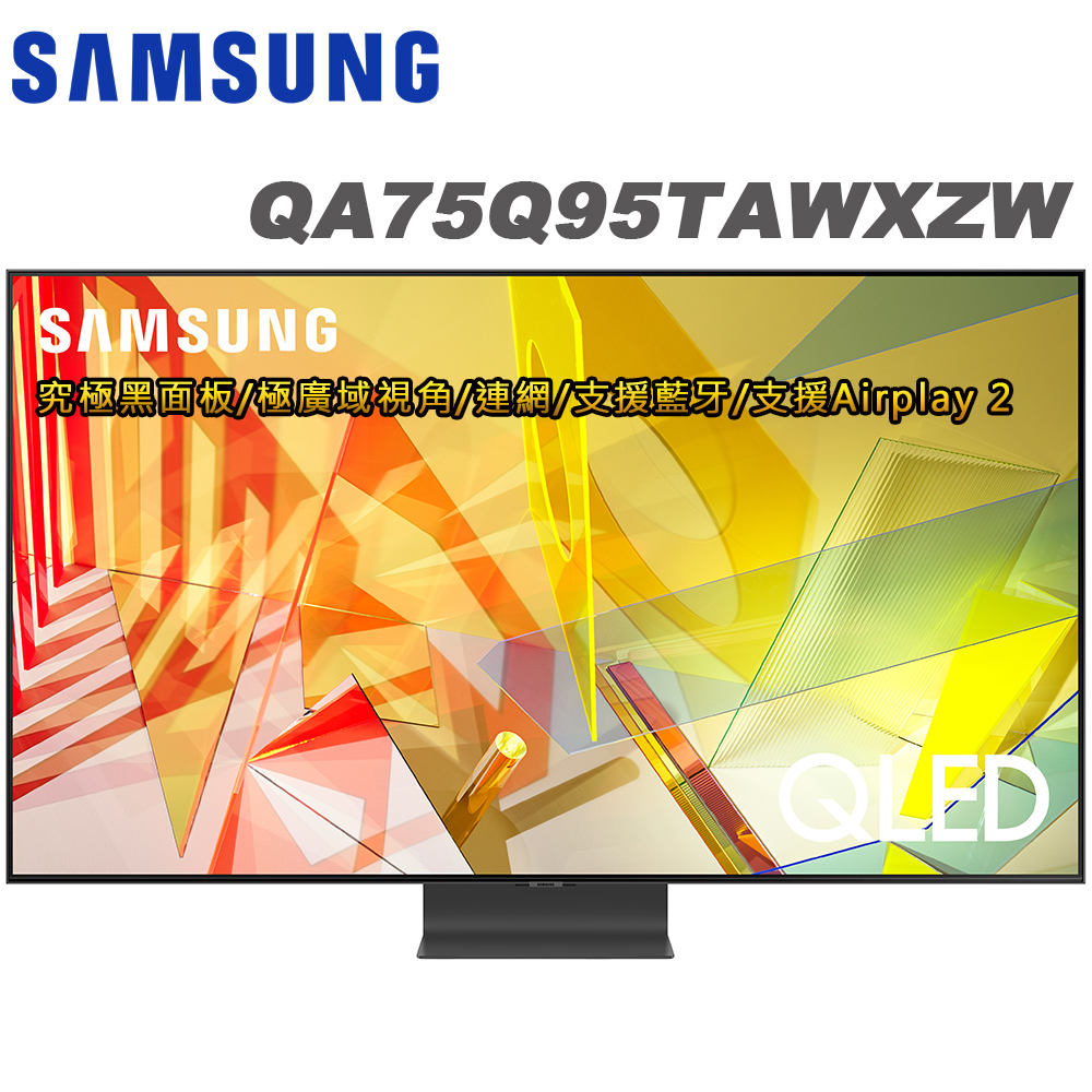 三星75吋 4K HDR QLED量子聯網液晶電視(QA75Q95TAWXZW)送尊榮VIP安裝+夏普除濕機+日本山水藍牙聲霸