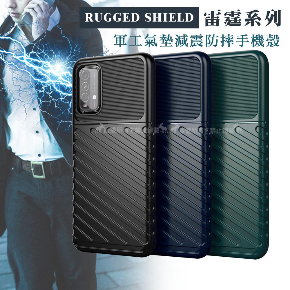 RUGGED SHIELD 雷霆系列 紅米Redmi 9T 軍工氣墊減震防摔手機殼(藏青藍)