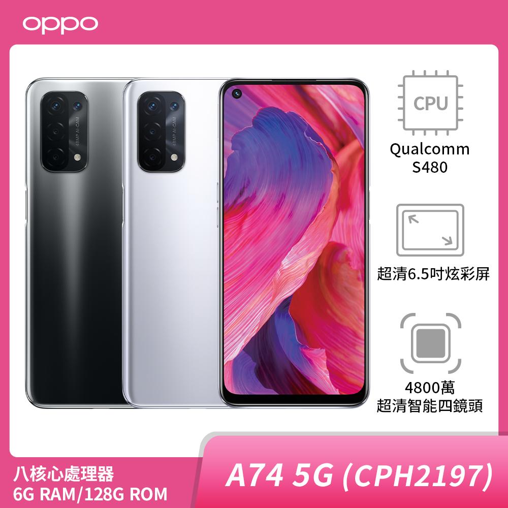 OPPO A74 5G 6G/128G【領劵享折】