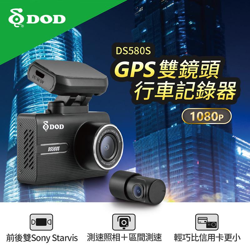 DOD GPS 行車記錄器 DS-580S(送32G記憶卡)