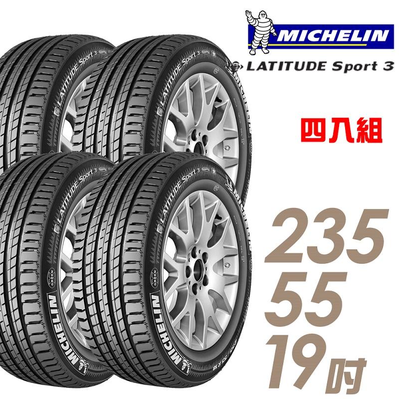 米其林 LATITUDE SPORT3 19吋休旅車高性能輪胎 235/55R19 SPT3-2355519 四入組
