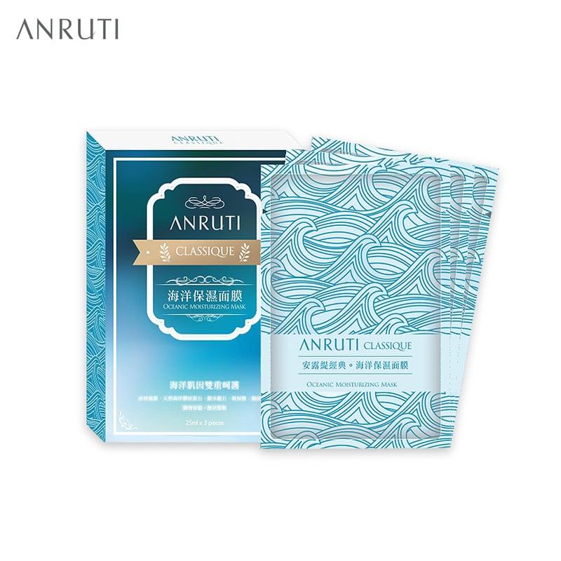 【買10送1】ANRUTI安露緹海洋保濕面膜 (30片送3片/一盒三片)限量10組