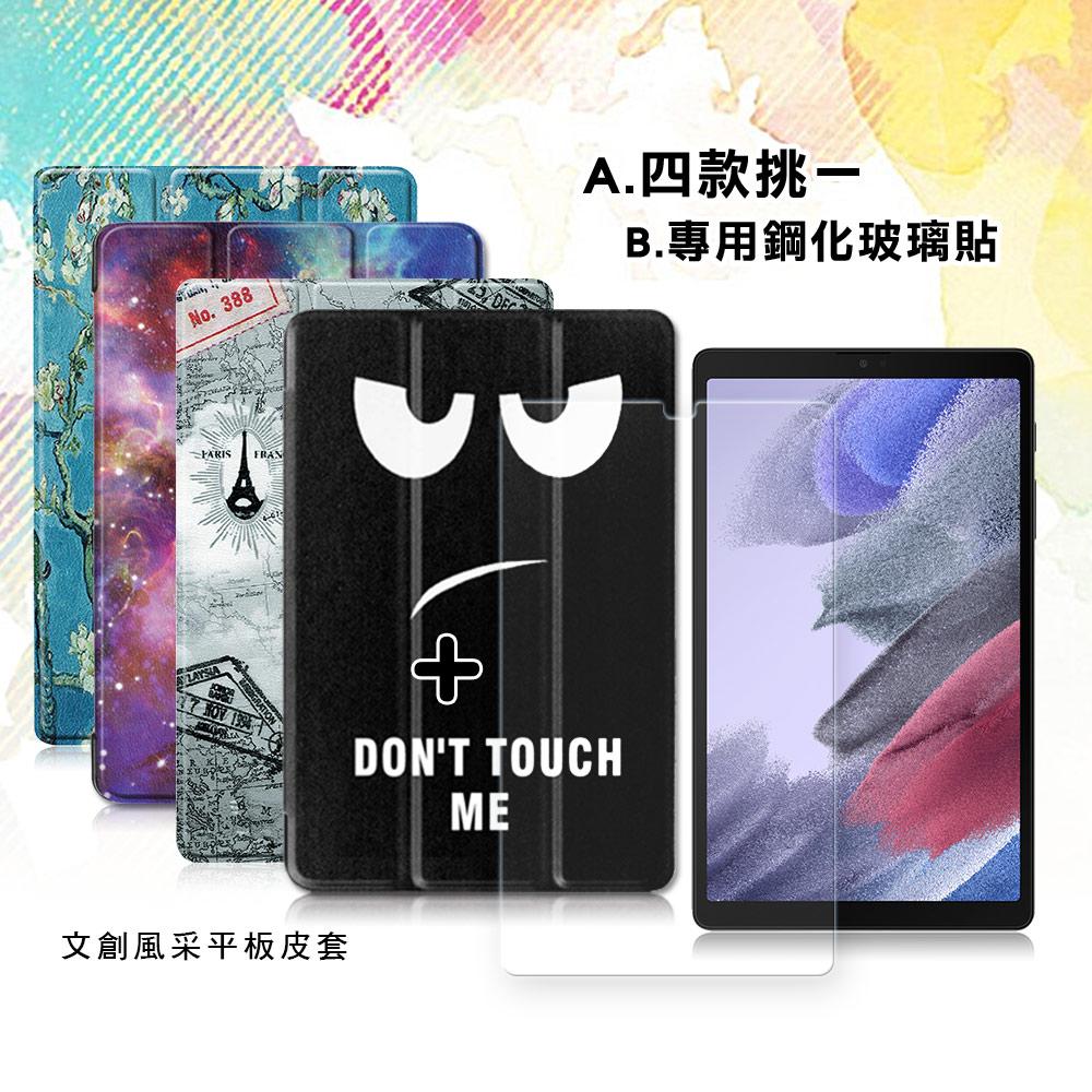 VXTRA 三星 Samsung Galaxy Tab A7 Lite 文創彩繪磁力皮套(個性小黑)+9H鋼化玻璃貼(合購價) T225 T220