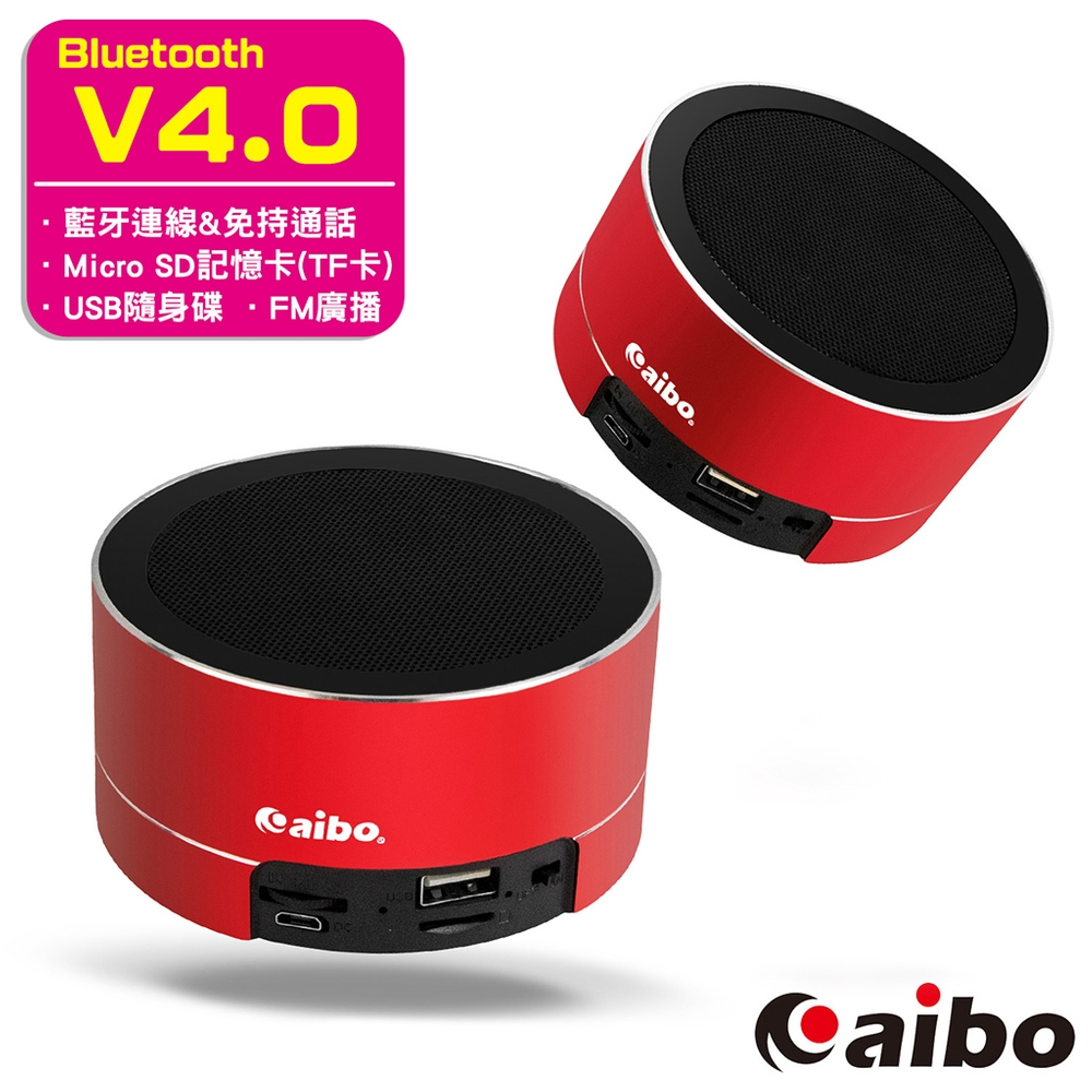 aibo BT-L06 多功能鋁合金隨身藍牙喇叭(記憶卡/隨身碟/FM)-紅色