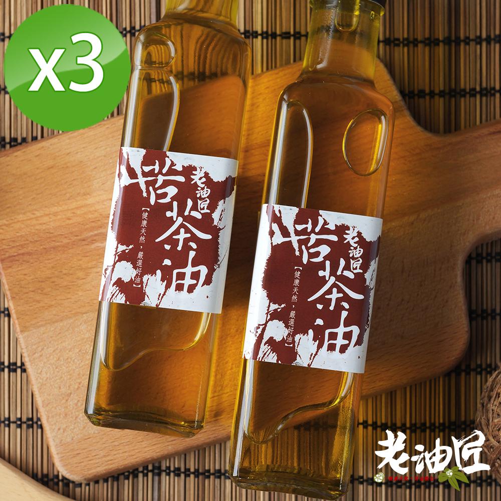 【老油匠】黃金苦茶油3瓶組(250ml/瓶)