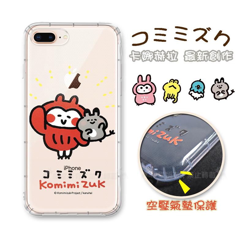 官方授權 卡娜赫拉 Komimizuk iPhone 8 Plus /7 Plus/6s Plus 5.5吋 短耳貓頭鷹空壓手機殼(打招呼)