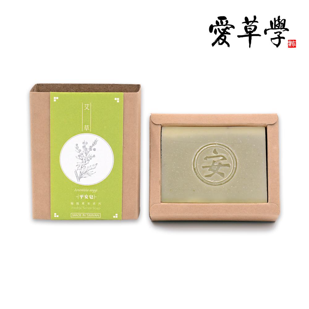 愛草學 LHS 艾草平安皂-100g*5入(買四送一 再贈 惜福皂-130g )