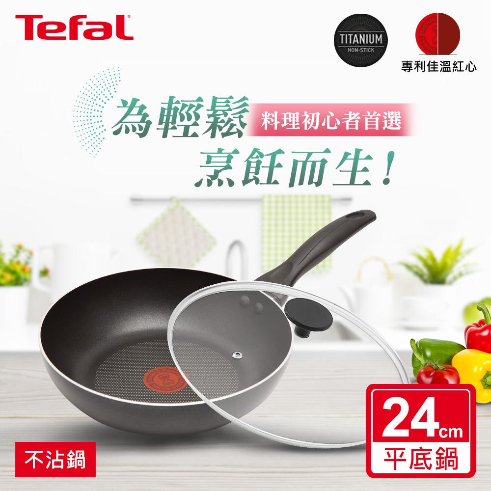 Tefal法國特福 爵士系列24CM不沾平底鍋+玻璃蓋 SE-B2250495+SE-G237X247