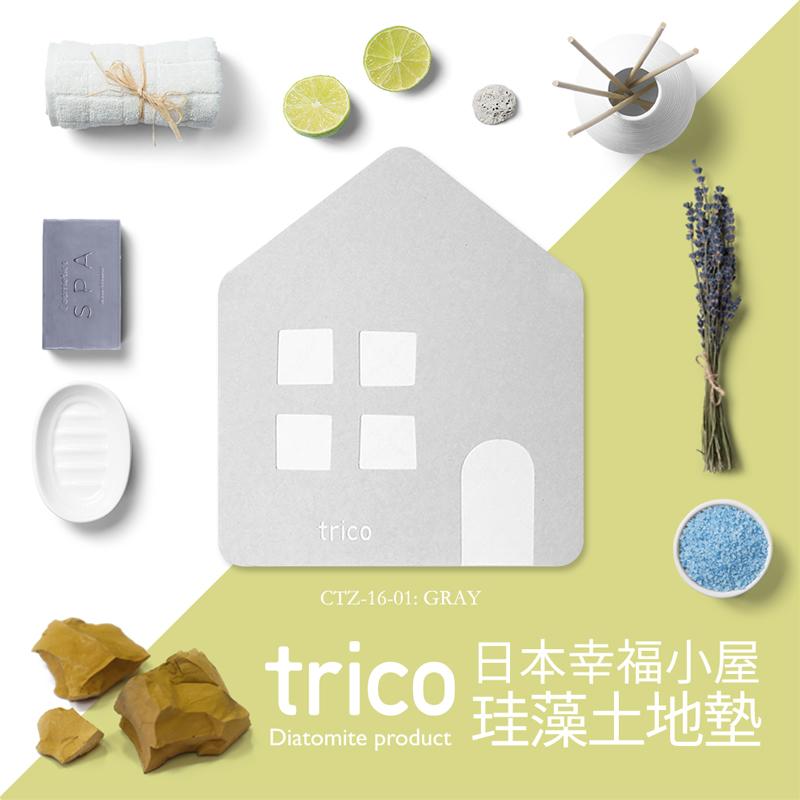 【日本trico】幸福小屋瞬吸珪藻土地墊
