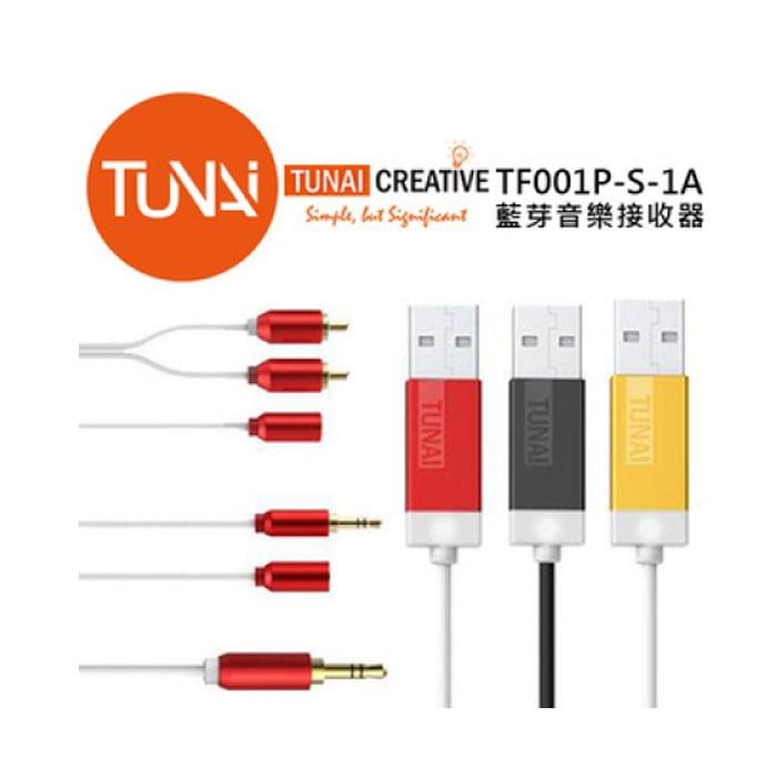 TUNAI FIREFLY 螢火蟲 藍芽接收器 4.0 車用/家用 紅色