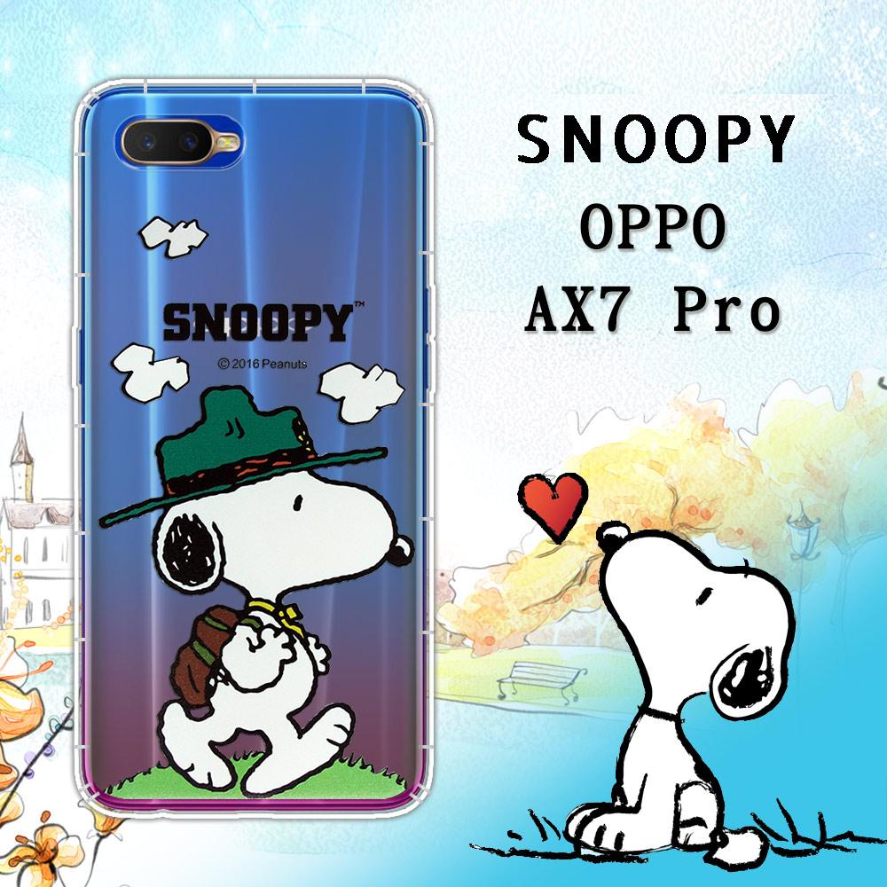 史努比/SNOOPY 正版授權 OPPO AX7 Pro 漸層彩繪空壓手機殼(郊遊)