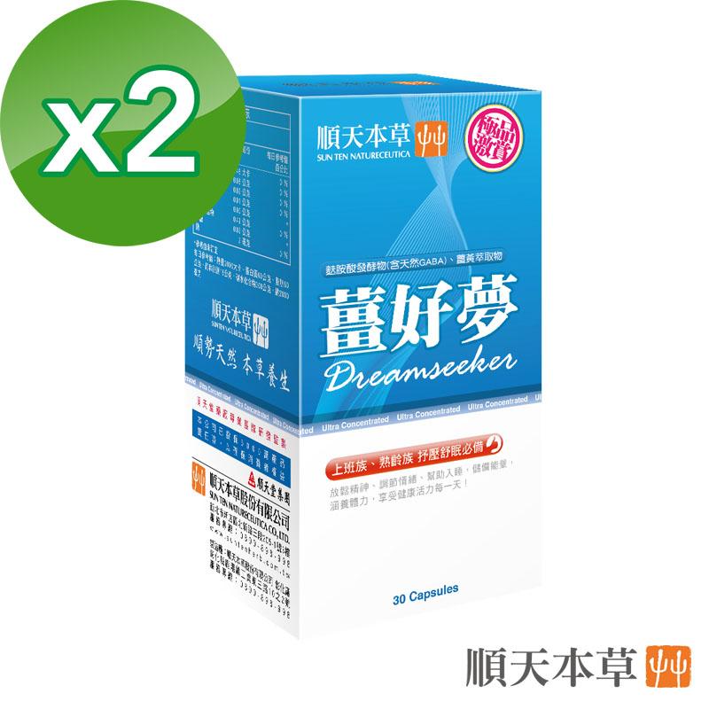 順天本草【薑好夢膠囊】30顆 / 盒X2盒