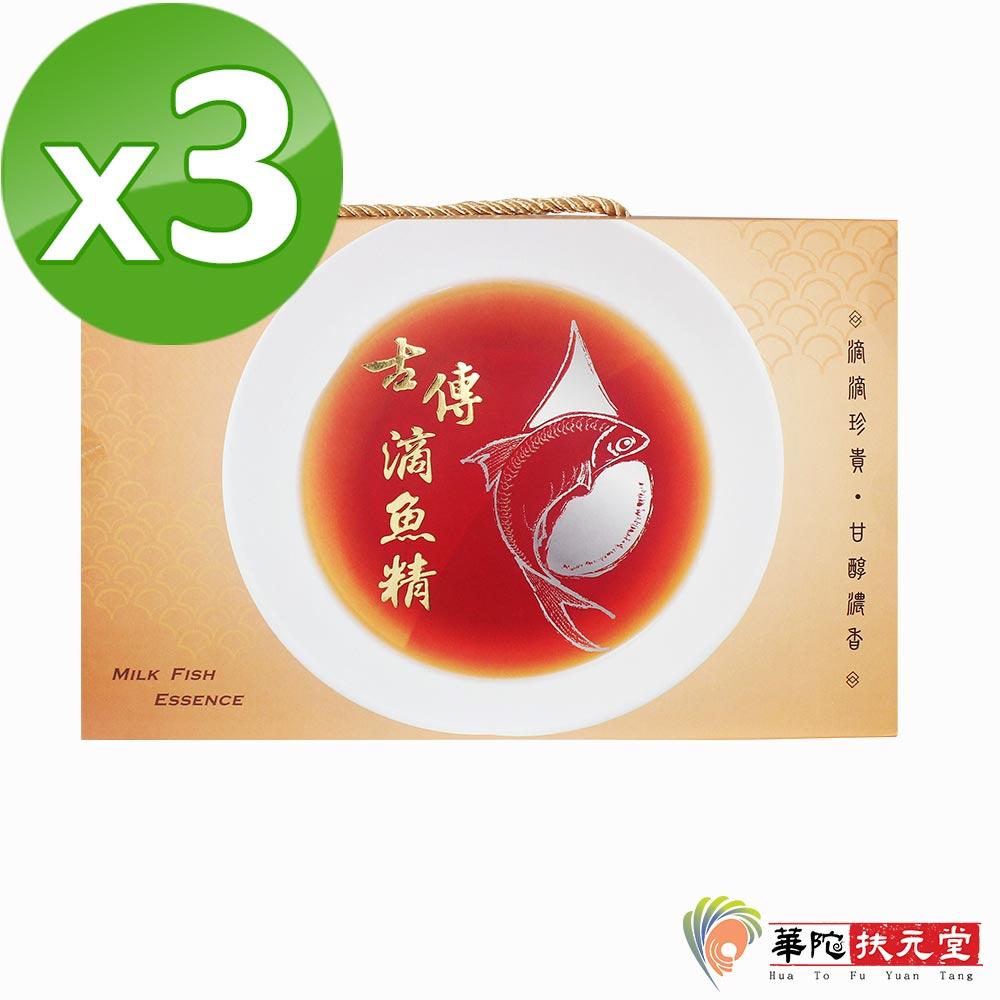 華陀扶元堂 古傳虱目魚淬魚精3盒(10包/盒)
