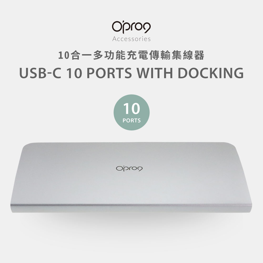 Opro9 USB-C 10埠多功能轉接器