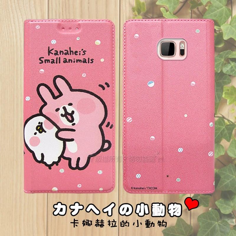 官方授權 卡娜赫拉 HTC U Ultra 彩繪磁力皮套(貼臉)