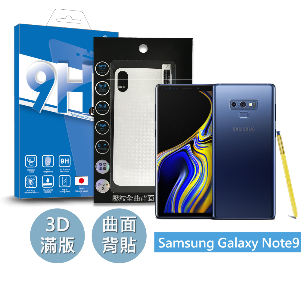 BLUE POWER Samsung Galaxy Note 9 3D滿版 9H鋼化玻璃保護貼+排氣壓紋背膜PVC -鑽切三角(黑色)