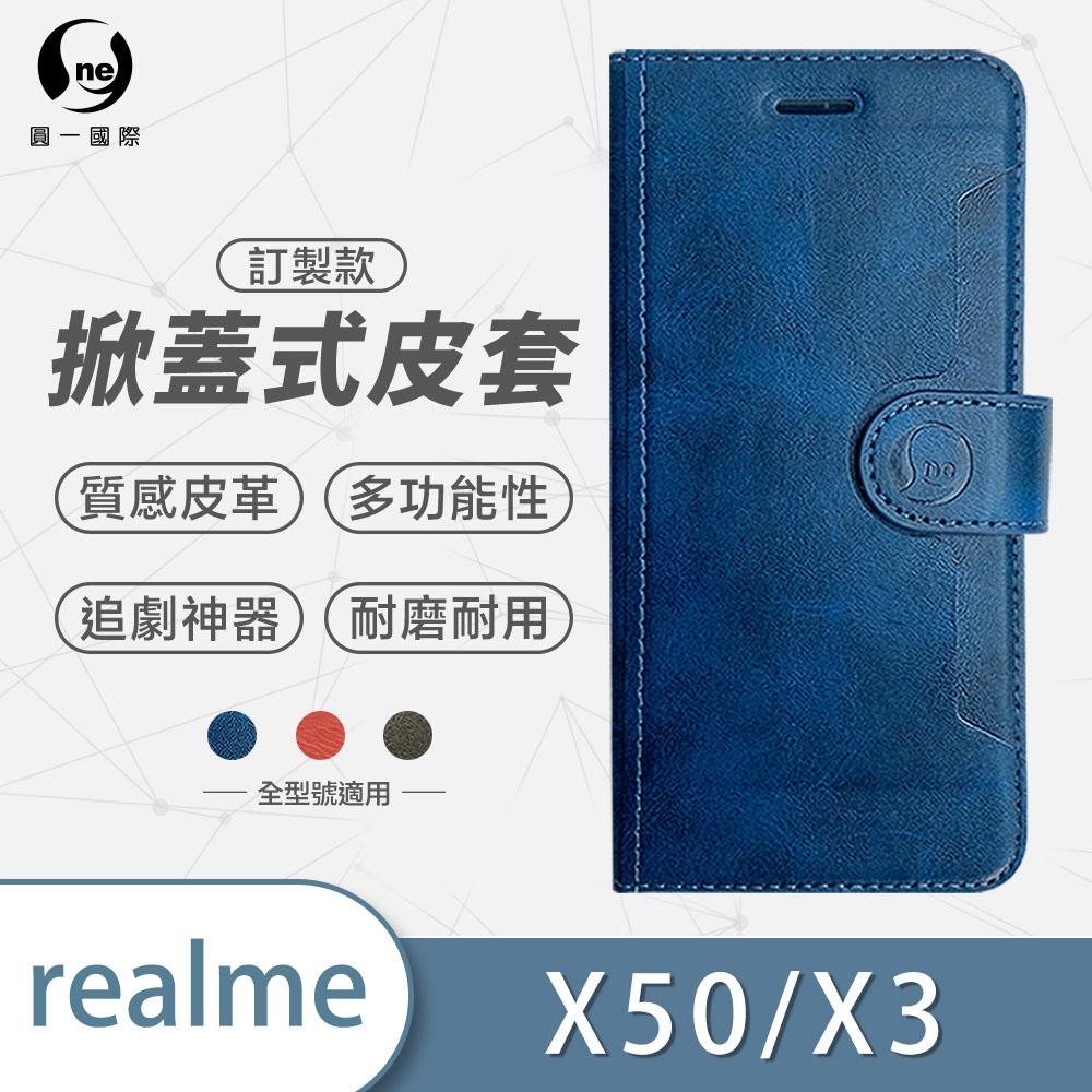 掀蓋皮套 realme X50 X3 共用 皮革藍款 小牛紋掀蓋式皮套 皮革保護套 皮革側掀手機套
