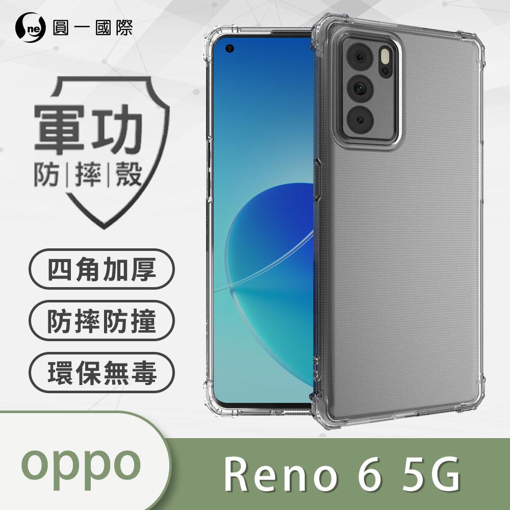 【原廠軍功防摔殼】OPPO Reno6 5G 手機殼 美國軍事防摔 裸機透明質感 SGS環保無毒 商標專利 台灣品牌新型結構專利 RENO