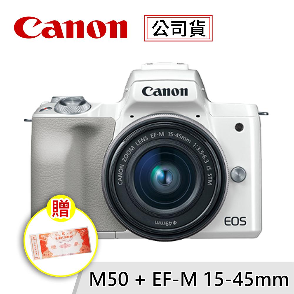 【好禮贈】Canon EOS M50 時尚白 + EF-M 15-45mm 鏡頭 STM 單鏡組 單眼相機 公司貨