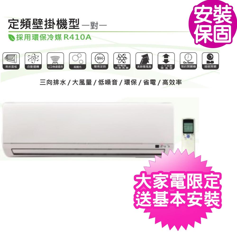 ★含標準安裝★【資訊家】定頻單冷一對一分離式冷氣機適15坪(GI-93SC/GU-93SC)