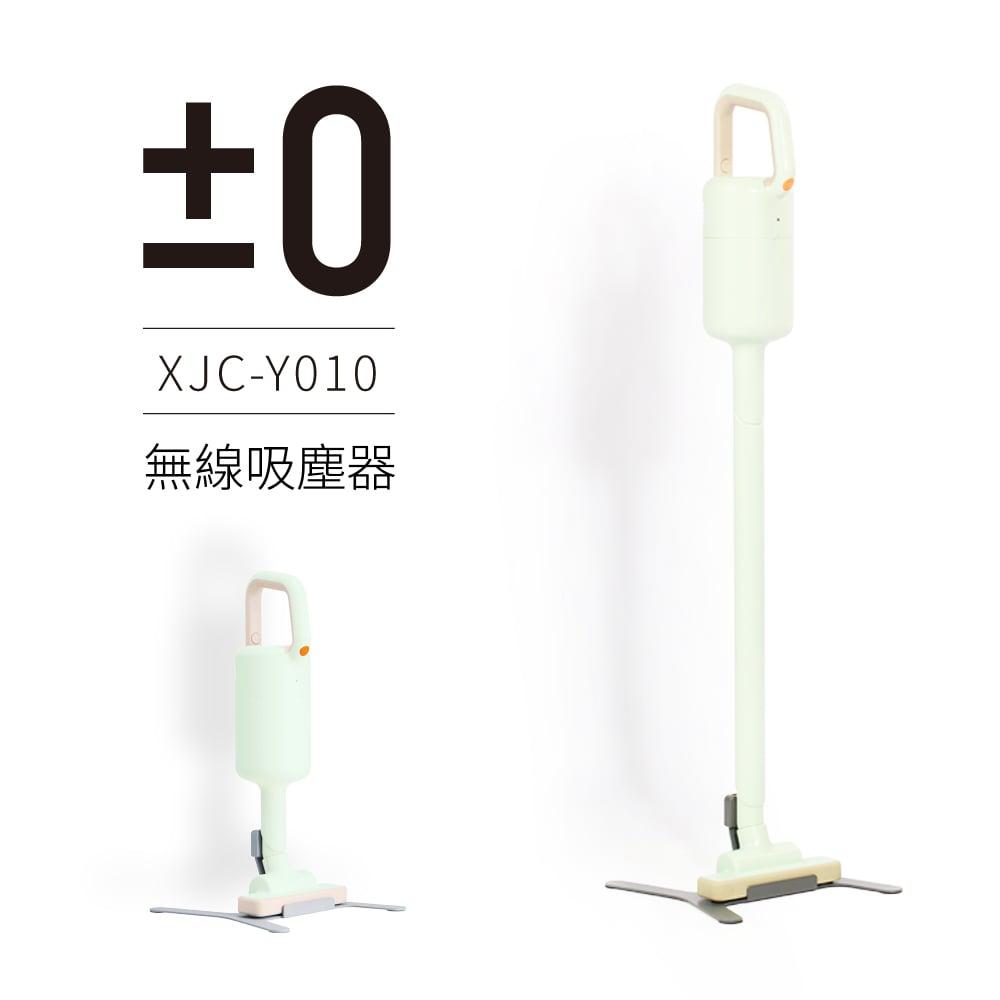正負零±0 無線吸塵器 XJC-Y010 (粉綠色)