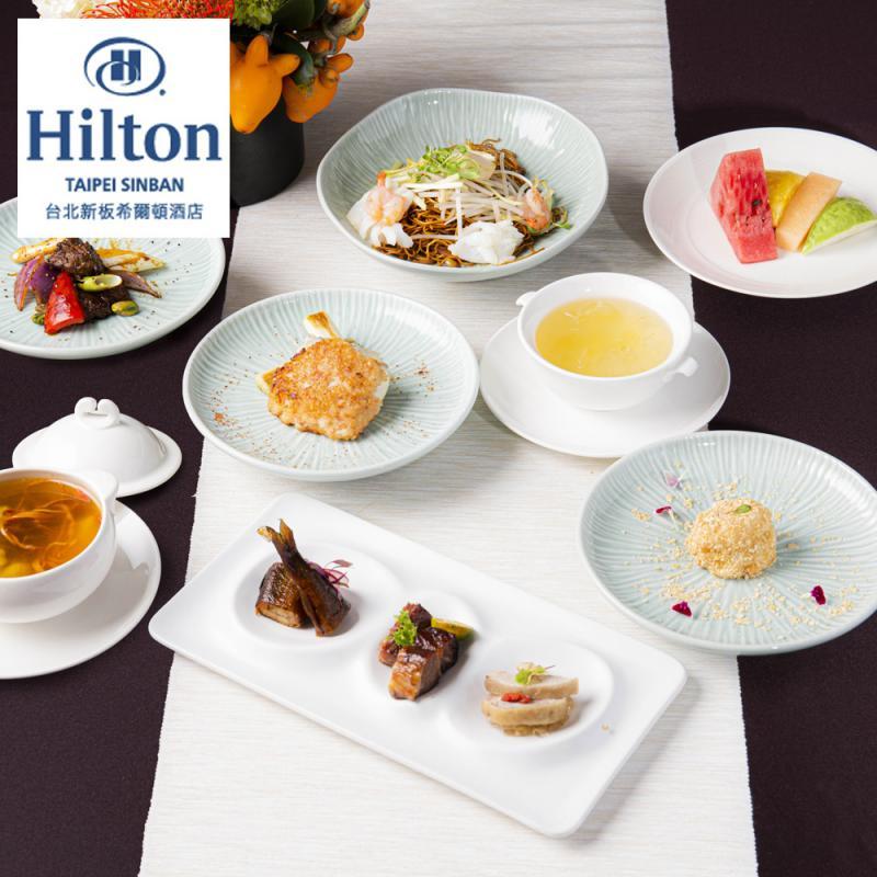 台北新板希爾頓酒店【青雅中餐廳】青雅雙人套餐券