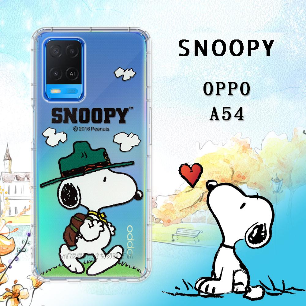 史努比/SNOOPY 正版授權 OPPO A54 漸層彩繪空壓手機殼(郊遊)