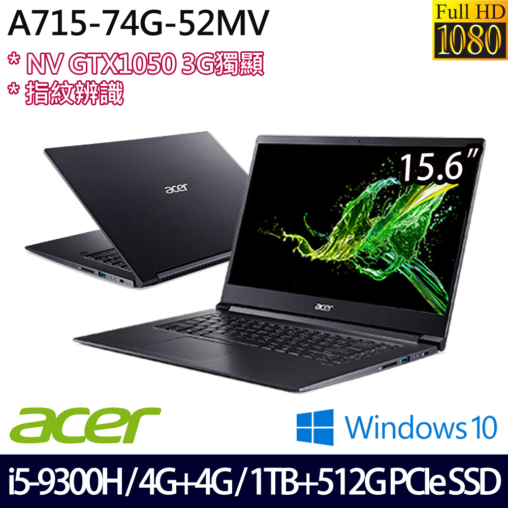 【全面升級】《Acer 宏碁》A715-74G-52MV(15.6吋FHD/i5-9300H/4G+4G/1T+512G PCIe/GTX1050/兩年保)