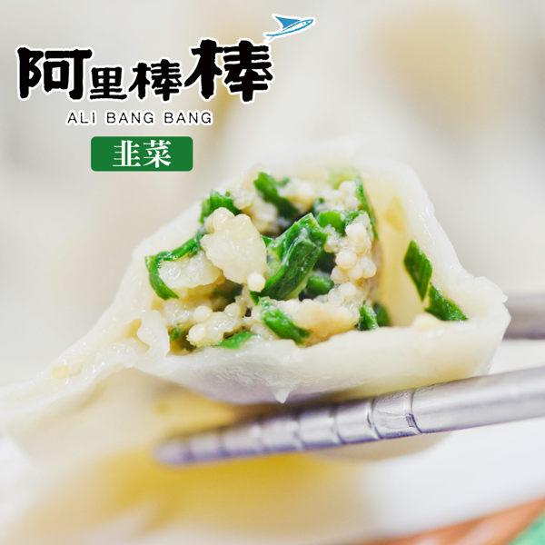《阿里棒棒》韭菜手工飛魚卵水餃(30粒/包,約690g/包,共兩包)