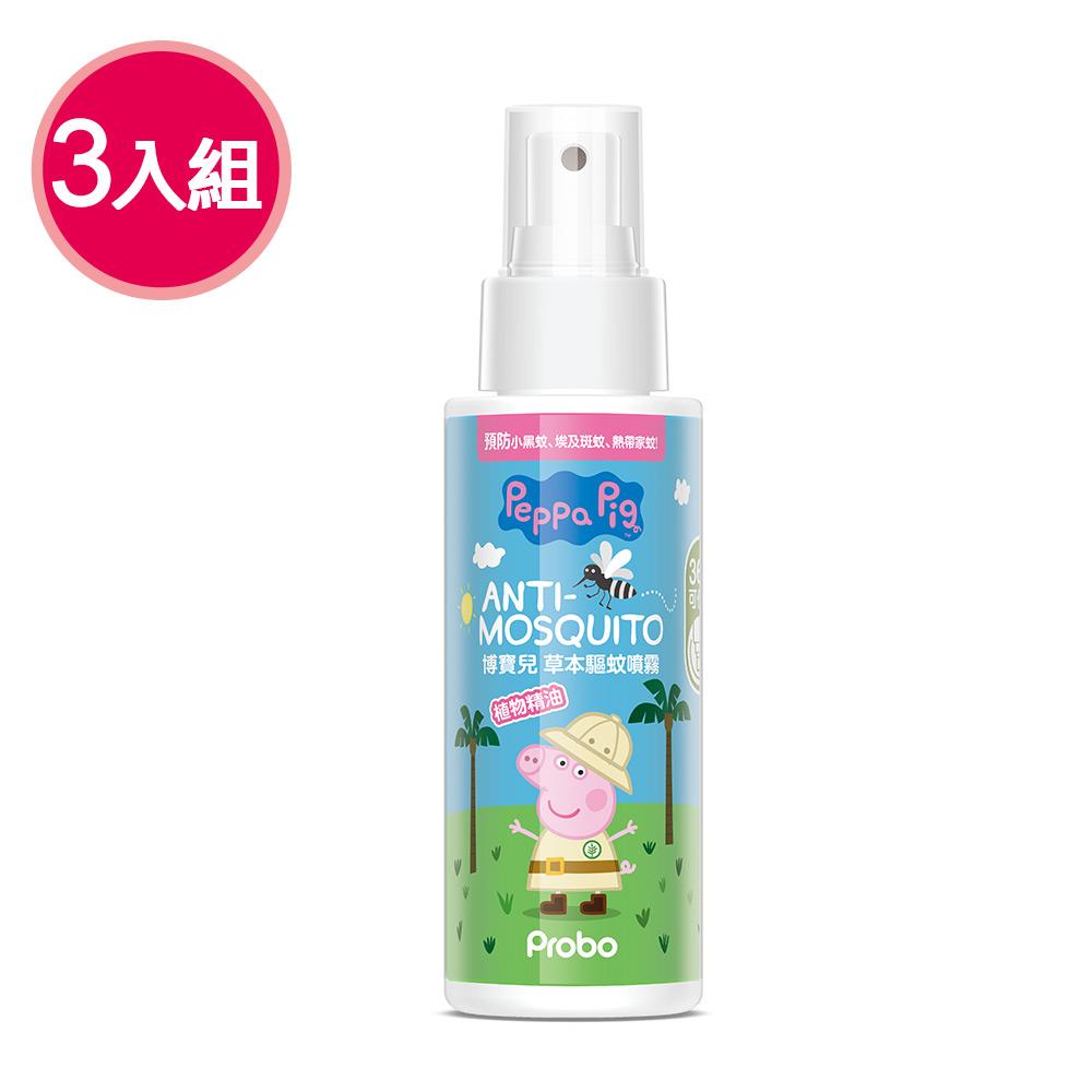 【快潔適】博寶兒草本驅蚊噴霧 100ml-佩佩豬 3瓶組