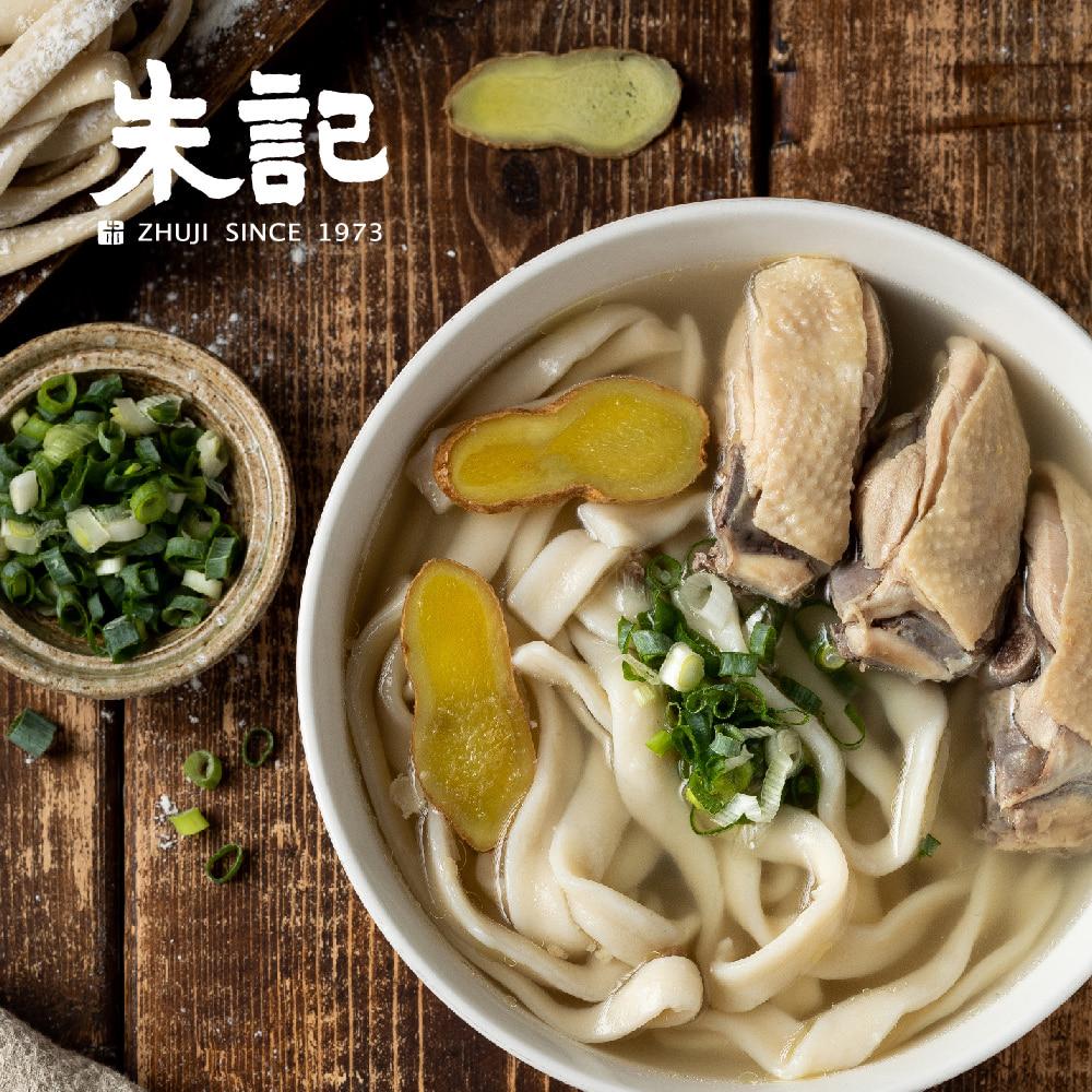 《朱記餡餅粥店》原汁雞盅湯麵(刀削麵)(每包2入)x二包