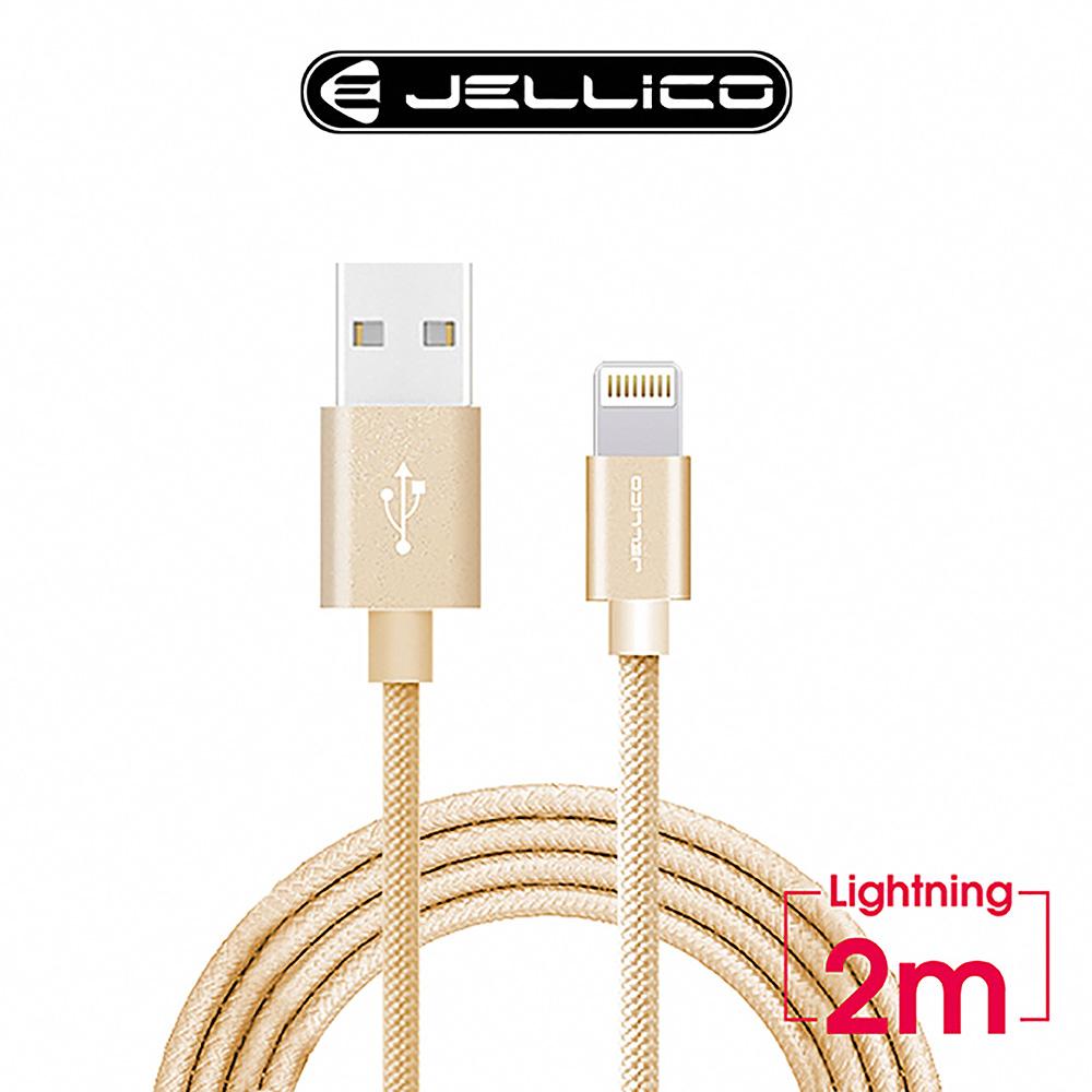 JELLICO 速騰系列200公分 Lightning長距離使用傳輸線-金色 JEC-GS20-GDL