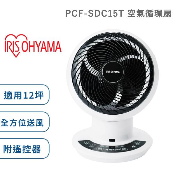 【日本IRIS】 PCF-SDC15T 空氣對流靜音循環風扇 公司貨 保固一年