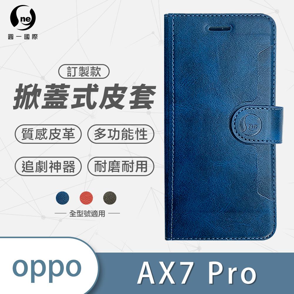 掀蓋皮套 OPPO AX7 Pro 皮革藍款 小牛紋掀蓋式皮套 皮革保護套 皮革側掀手機套 手機殼 保護套