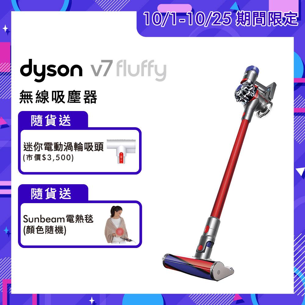 【送迷你電動渦輪吸頭+Sunbeam電熱毯】Dyson戴森 V7 SV11 Fluffy 手持無線吸塵器