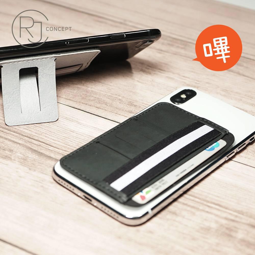 【RJ concept】 回歸初心手機背貼卡夾 / 直接感應付款-(黑色)