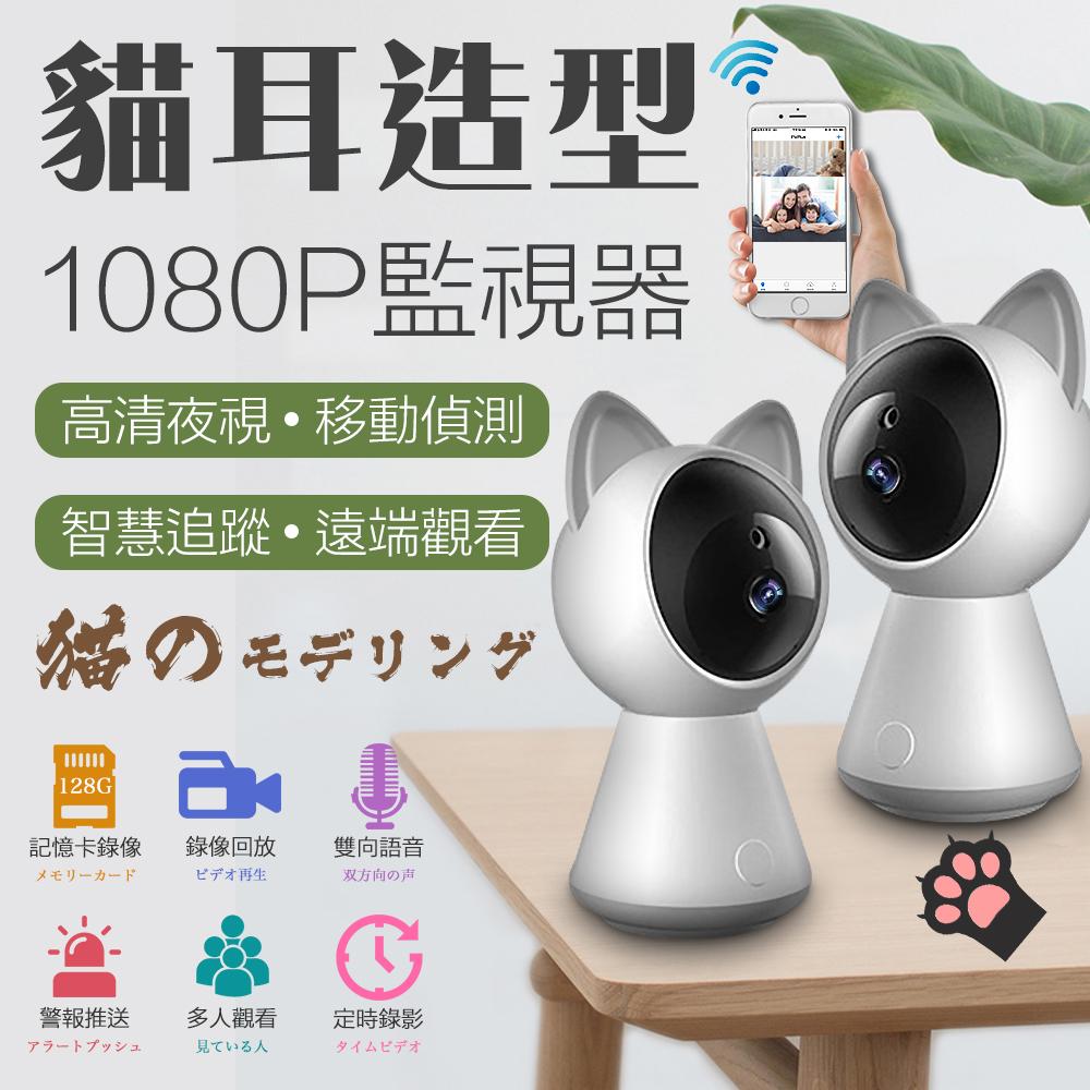 uta萌貓造型1080P無線網路旋轉監視器Cat1升級版
