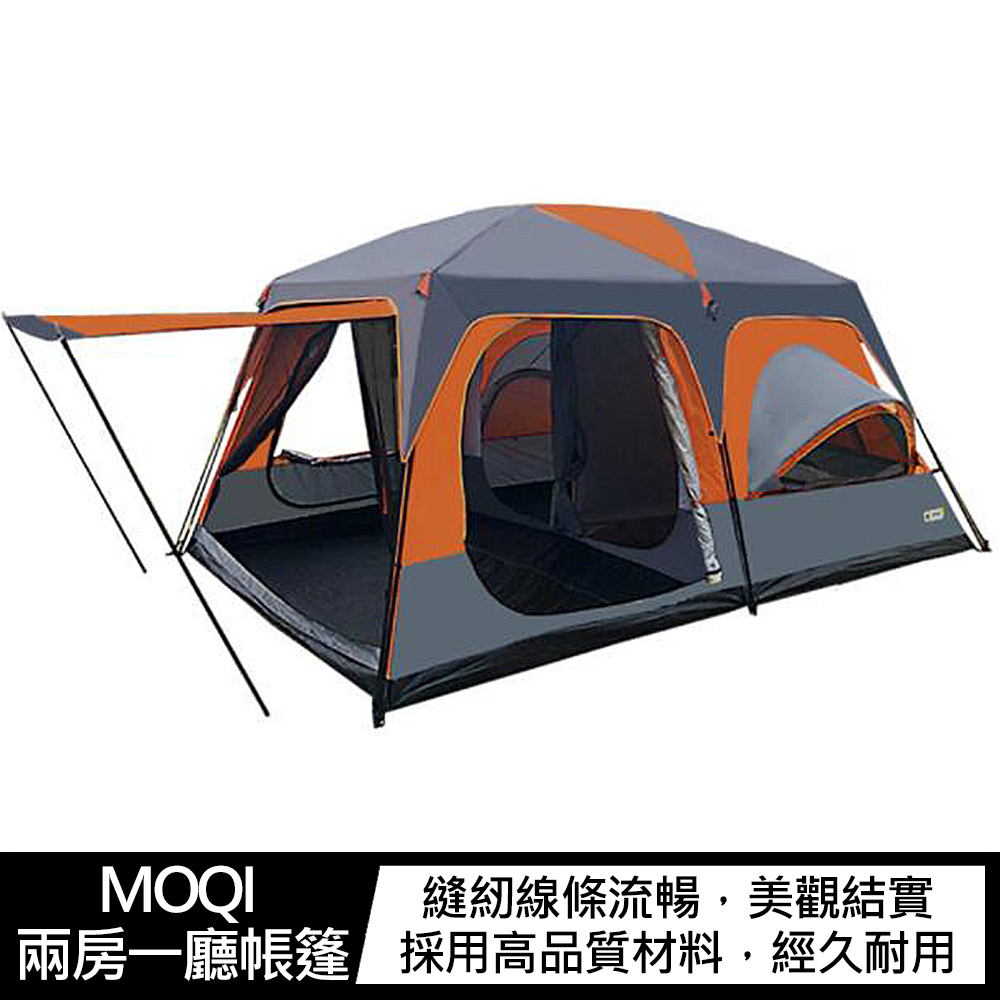MOQI 兩房一廳帳篷