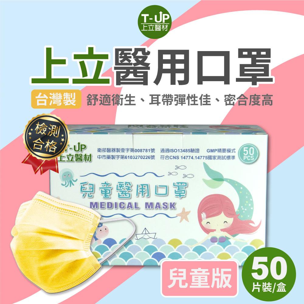 上立醫用口罩-兒童款50入/盒 (芭娜娜黃)