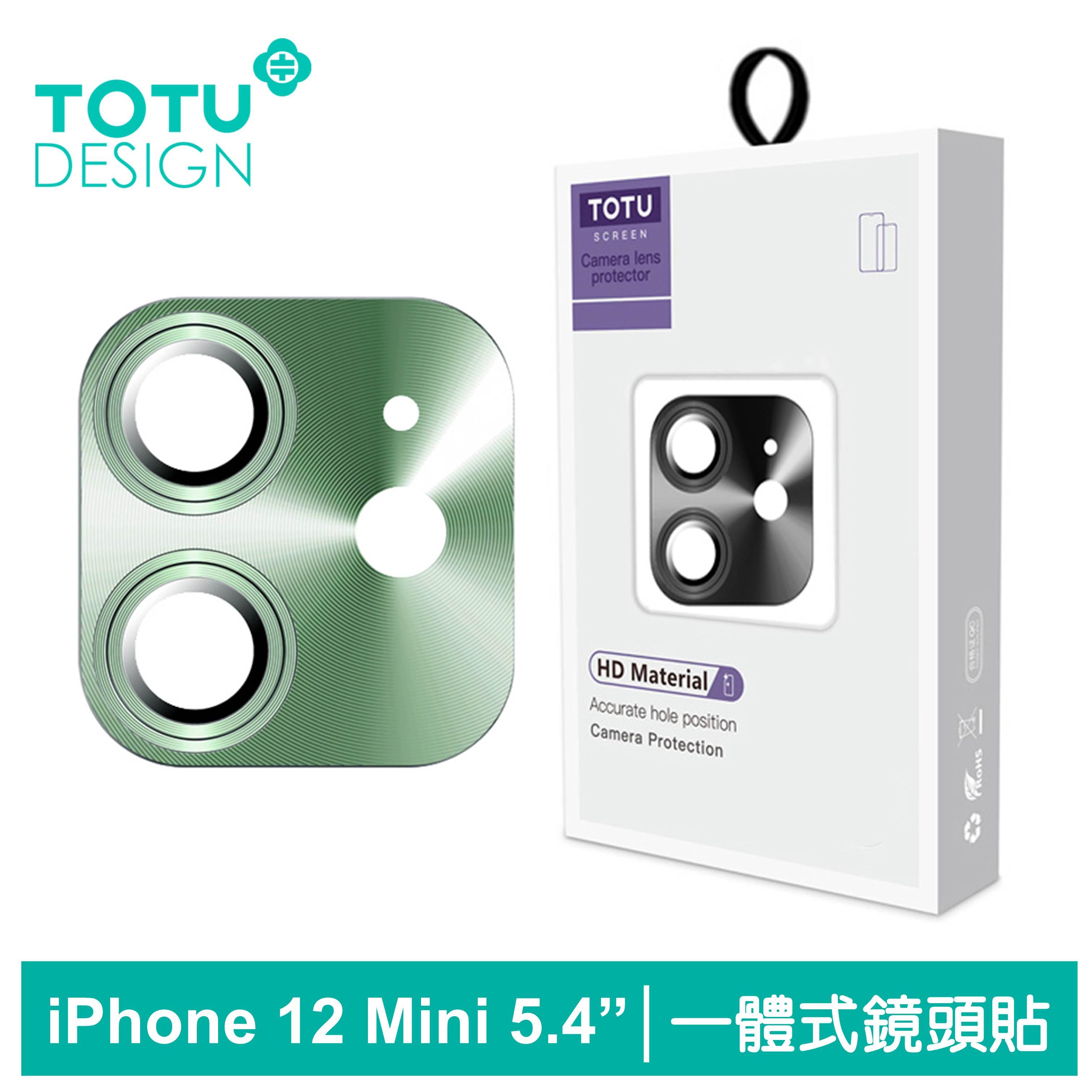 TOTU台灣官方 iPhone 12 Mini 鏡頭貼 i12 Mini 5.4吋 鋼化膜 保護貼 一體式鋁合金鋼化玻璃 鎧甲系列 綠色