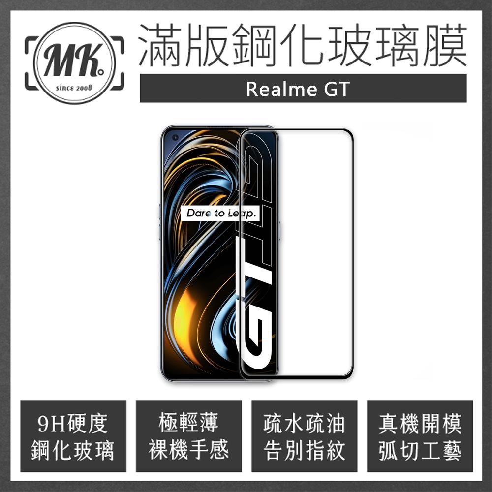 Realme GT 高清防爆全滿版玻璃鋼化膜-黑色