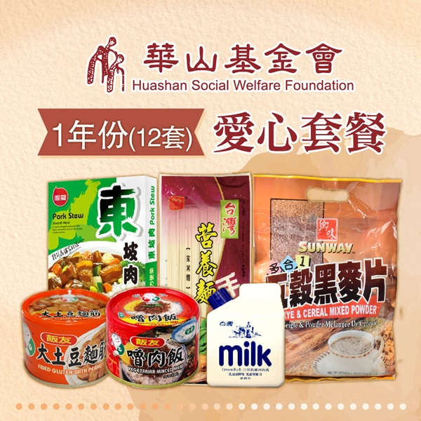 《華山基金會x愛心套餐》認購華山基金會愛心救助套餐-1年份(12套)(購買者本人將不會收到商品)