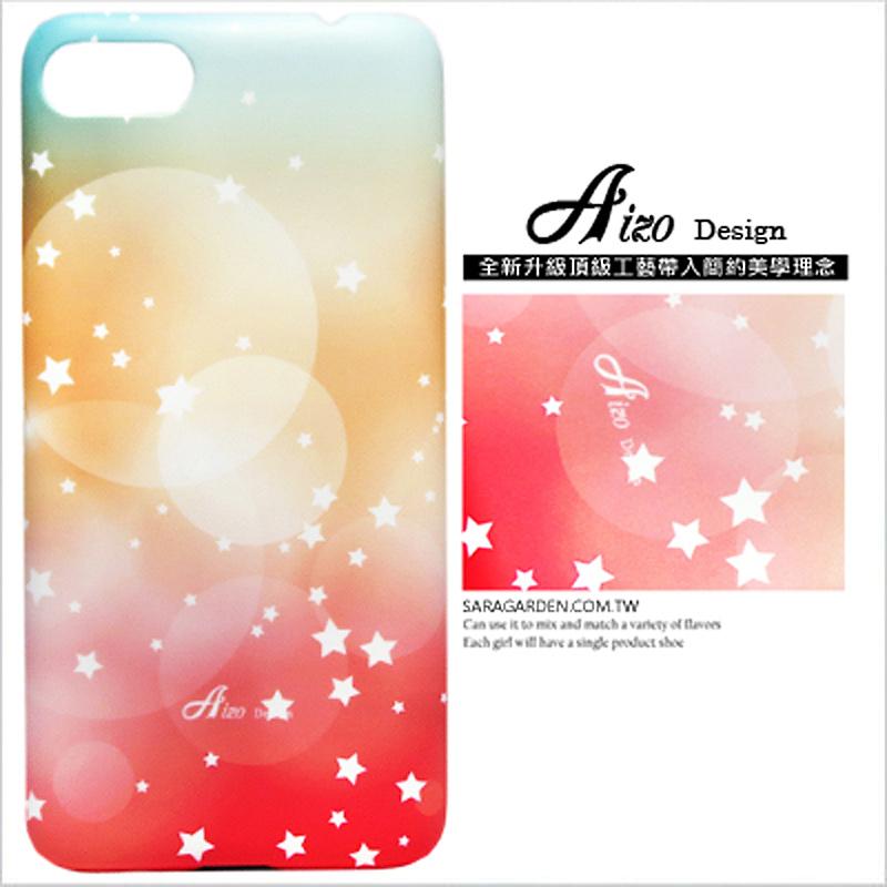【AIZO】客製化 手機殼 HTC A9 漸層雲彩 保護殼 硬殼