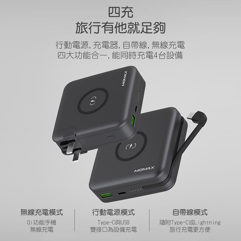 【MOMAX】Q.Power Plug 無線快充充電器行動電源支援PD與QC快充6700mAh(深空灰Lightning)